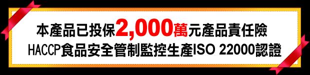 本產品已投保2000萬元產品責任險 HACCP食品安全管制監控生產ISO 22000認證
